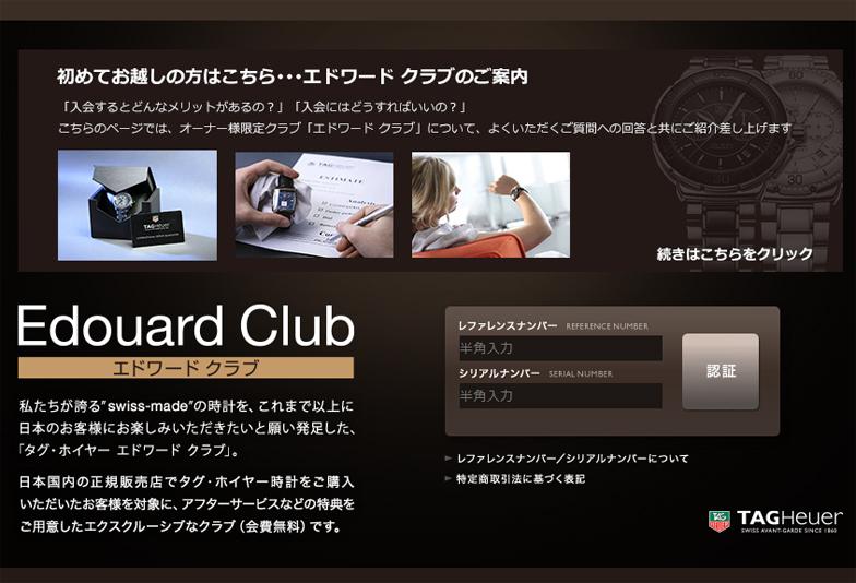 エドワードクラブ