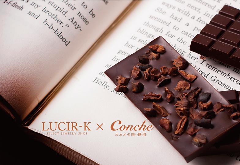 宝石店のチョコレート