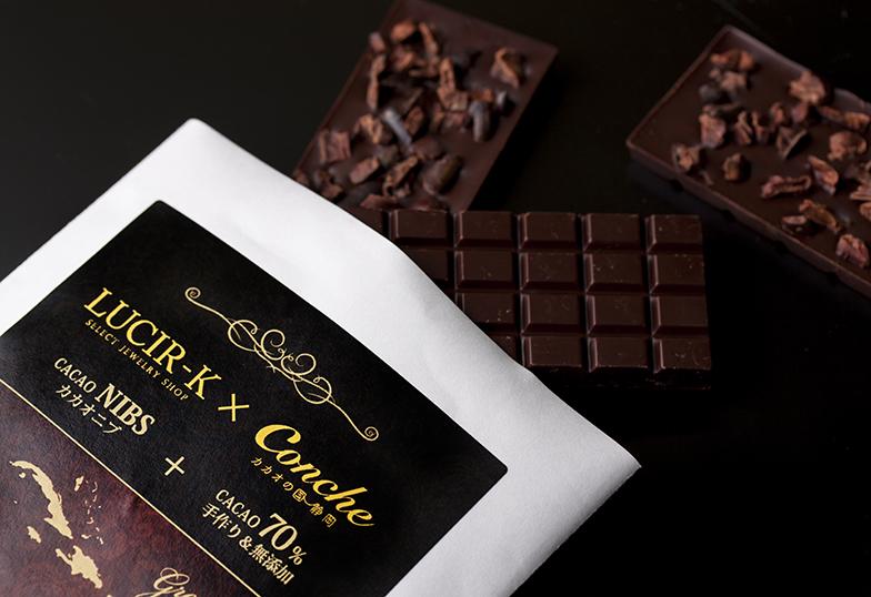 ダイエット効果もあるチョコレート『チョコレート専門店Concheコンチェ』とコラボした『LUCIR-Kルシルケイ』のカカオニブ入りチョコレートを食べてみた!【静岡市】