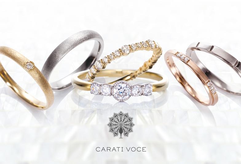 個性を光らせるデザイナーズブランド、キャラティヴォーチェの婚約指輪【浜松】