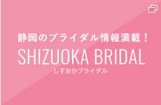 静岡のブライダル情報満載!しずおかブライダル