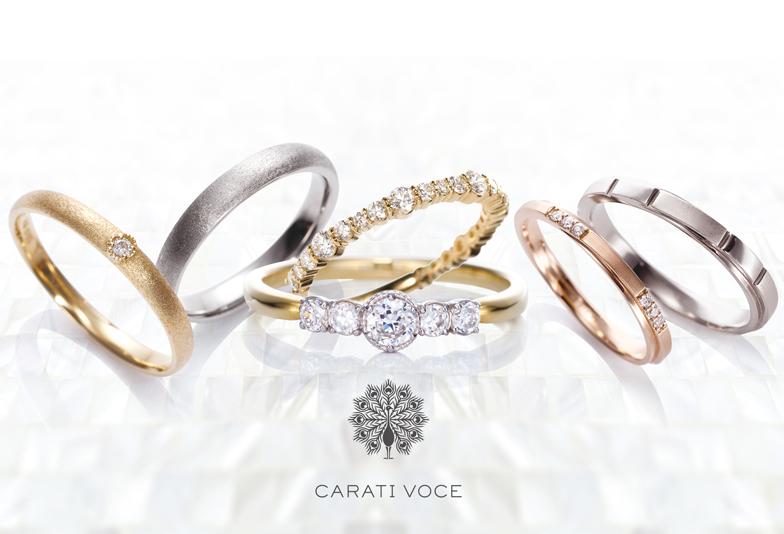 【静岡市】人と被らない結婚指輪が欲しい!個性的だけど素敵♡なマリッジリングならキャラティボーチェがおすすめ!