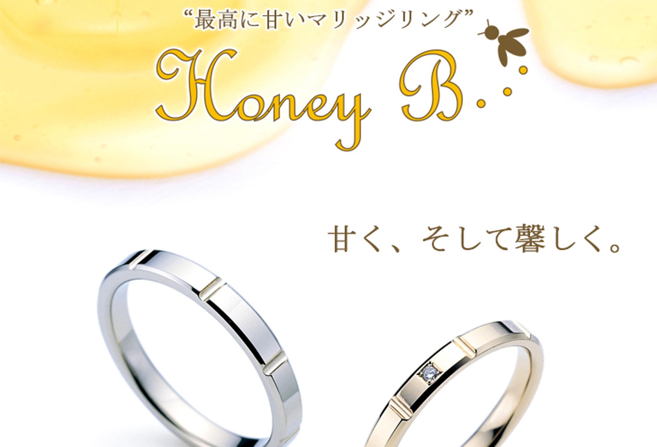 鍛造製法の結婚指輪-Honey Bride(ハニーブライド)-