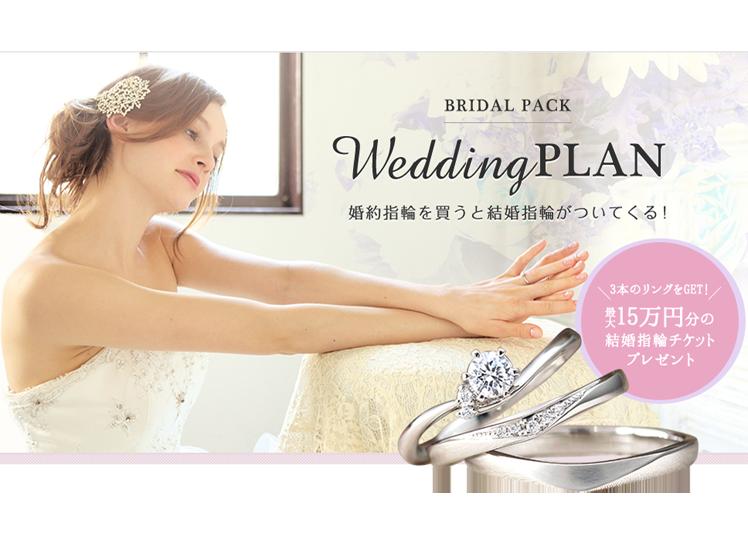 image_weddingplan_mainimg