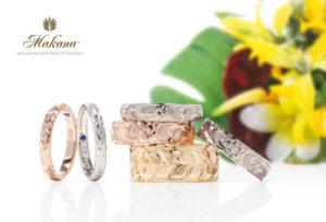 【静岡市】ハワイアンジュエリーの代表的ブランド≪Makana-マカナ≫が人気の理由!結婚指輪はハワジュがオシャレ♡