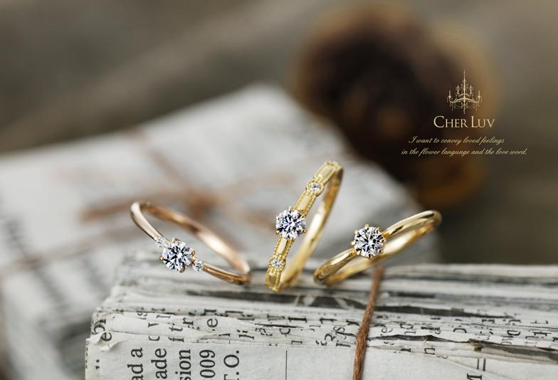 大人かわいいお洒落な婚約指輪!愛する気持ちを愛言葉と花言葉に込めて【浜松】