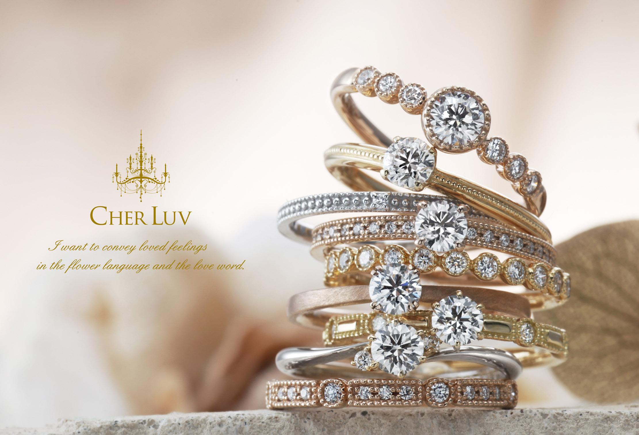 【静岡市】花言葉と愛言葉。プロポーズの気持ちを伝える『CHER LUV シェールラブ』の婚約指輪