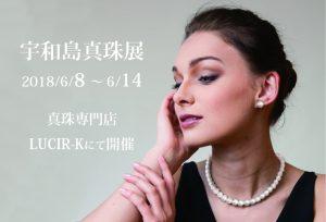 【静岡市】宇和島真珠展 開催