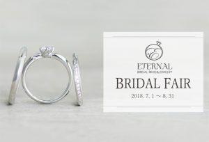 【婚約指輪・結婚指輪取り扱い全ブランドフェア 2018年静岡】