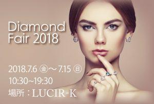 ダイヤモンドフェア開催!憧れのダイヤネックレスをセミオーダーで! 静岡市宝石店