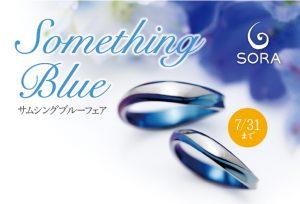 【SORA】期間限定サムシングブルーフェア!結婚指輪で個性を出すなら金属アレルギーにも対応のソラのリングで決まり♡