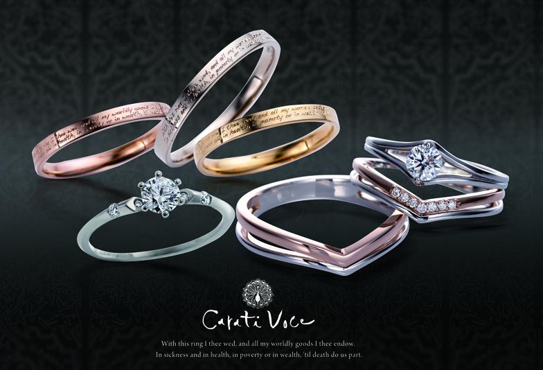 【浜松市】個性的な結婚指輪を探している方へ。キャラティボーチェって知ってる?