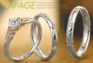 【静岡市】注目!婚約指輪・結婚指輪ブランドLAPAGE(ラパージュ)のハニームーンフェアがスタート♡
