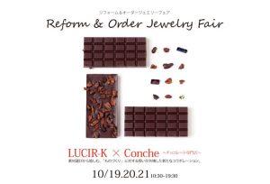 ジュエリーショップLUCIR-K × チョコレート専門店Conche コラボレーションイベント開催