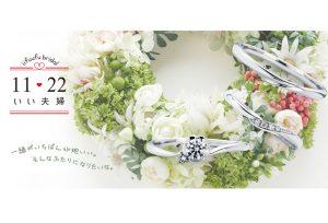 【豊橋】リーズナブルな11万円の定額制の婚約指輪やエンゲージリング