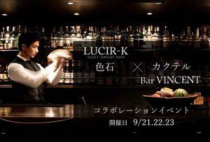 LUCIR-K〈色石〉× Bar VINCENT〈カクテル〉コラボレーションイベント