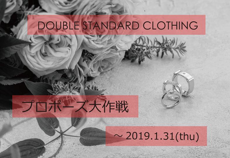 プロポーズ男子を応援!DOUBLE STANDARD CLOTHINGのプロポーズ大作戦【静岡市】