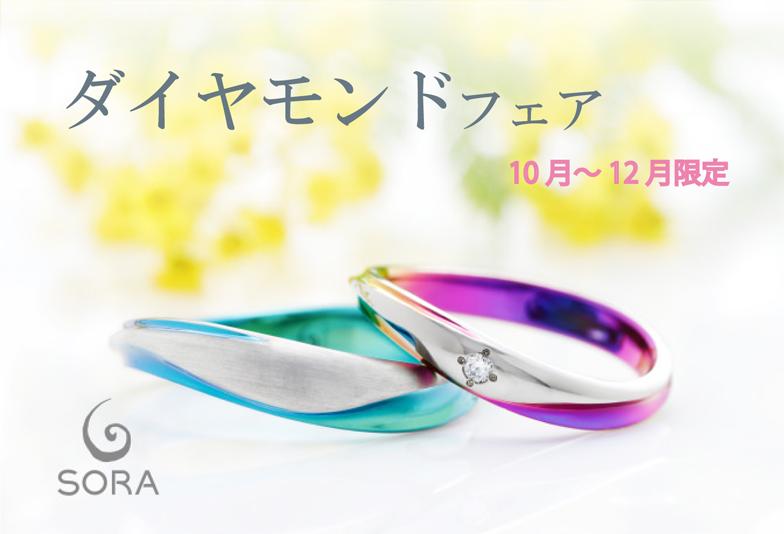 SORA ダイヤモンドフェア♡静岡市内で話題のカラーマリッジリングが見れる!