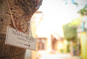 静岡県浜松市【KURETAKESO(クレタケソウ)】へ参列しました