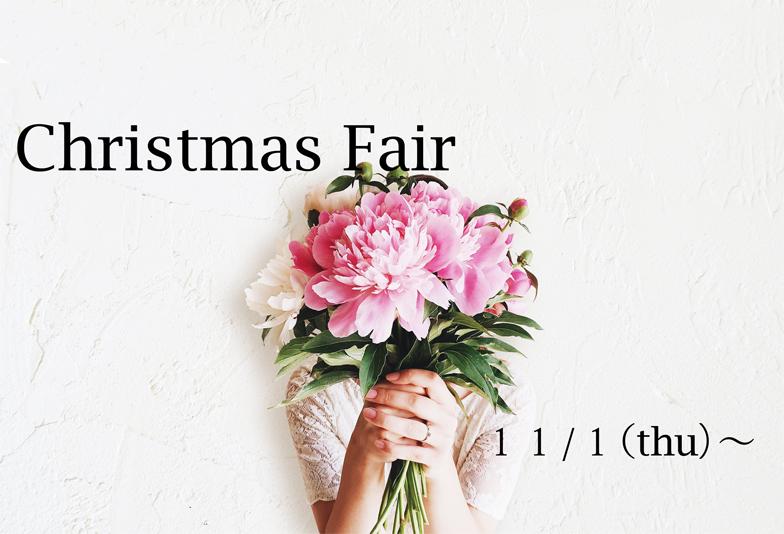 【静岡市】クリスマスフェア11月1日~開催!婚約指輪・結婚指輪を買うなら今がお得♡