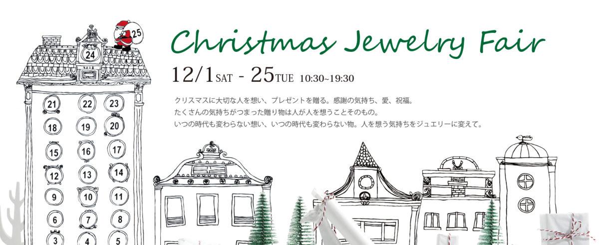 2018クリスマスジュエリーフェア開催!LUCIR-K×VinosYamazaki 幻のワインとジュエリーで素敵なクリスマスを 静岡市宝石店
