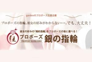 【大阪】銀の指輪でプロポーズ!婚約指輪。彼女の好みがわからなくても大丈夫!