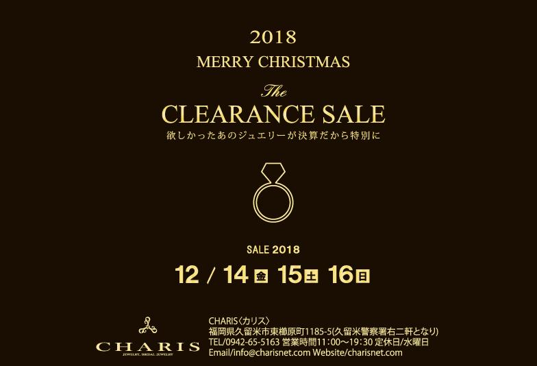 2018年今年最後のイベント☆クリスマスセール☆12月14日(金)~16日(日)【久留米市】