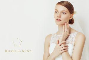 婚約指輪と結婚指輪≪星の砂≫が大人気の理由!可愛いだけではない高品質のブライダルブランド【静岡市】