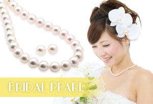 【福井市】結婚式にもピッタリ!真珠(パール)の魅力