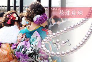 【福井市】成人の記念に花珠真珠をタケウチエルパ店で!