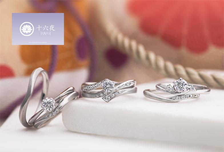 【静岡市】和テイストの婚約指輪と結婚指輪のブランド『十六夜-izayoi』がデビュー!!