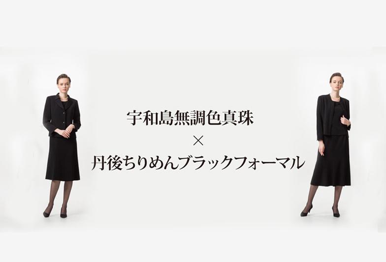 【静岡市】2019宇和島真珠展開催!宇和島無調色真珠×ブラックフォーマル