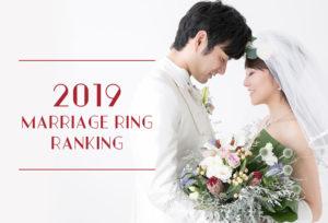 【福井市】2019結婚指輪ランキング-デザイン別編-