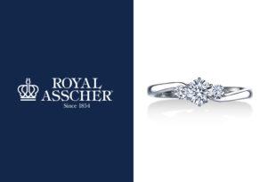 【福井市】婚約指輪・結婚指輪は世界三大カッターズブランドを(ロイヤルアッシャー編)