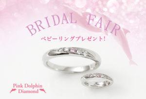 パパとママの結婚指輪とお揃いのベビーリングが期間限定キャンペーンで貰える♡【静岡市】