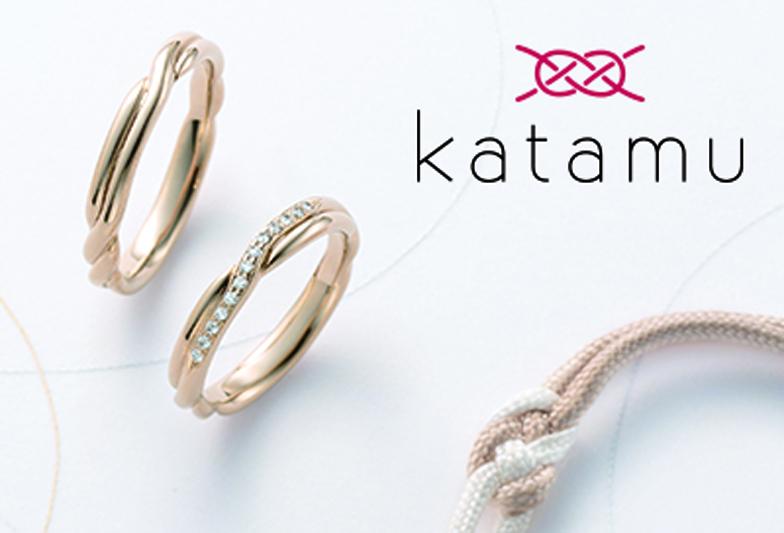 【福井市】鍛造製法の結婚指輪katamu