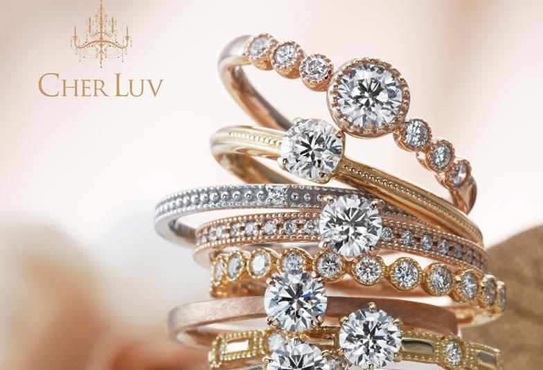 【大阪】結婚指輪の人気ブランドCHER LUV(シェールラブ)