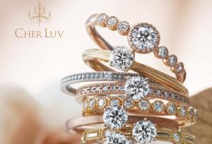 【姫路】婚約指輪・結婚指輪  人気ブランドCHER LUV♡
