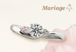 【大阪】婚約指輪で人気ブランド Mariage(マリアージュ)
