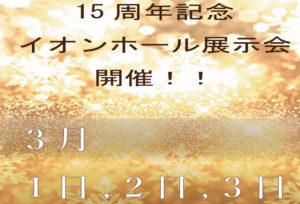 【大阪】ジュエリーフェア2019開催(3/1~3/3)グレースフジミ泉南店15周年記念展示会