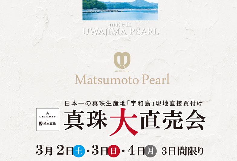 【久留米市】松本真珠がやって来る!真珠大直売会「2019年3月2日~4日」