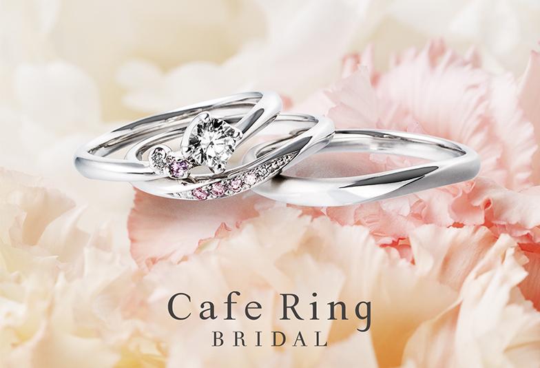 【福山市】ピンクダイヤモンドの可愛い婚約指輪♡