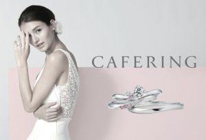 【石川県】小松市 「カフェリング」人気の婚約指輪