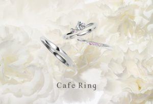 【石川県】小松市 人気の結婚指輪~カフェリング~