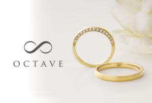 【石川県】小松市 永遠の愛を奏でる結婚指輪「オクターブ」