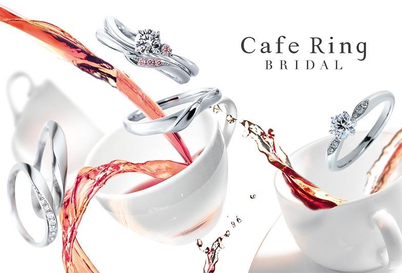 【福井市】結婚指輪選び、幸せな人生のカタチをジュエリーに託した人気のブランド「カフェリング」って?
