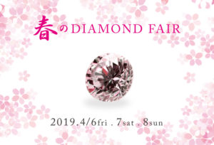【久留米市】ダイアモンドがいっぱい☆春のダイアモンドフェア開催
