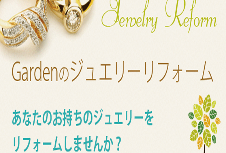 岸和田Jewelryリフォーム