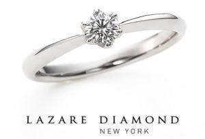 【石川県】小松市 ラザール・ダイヤモンドの婚約指輪