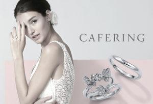 【浜松市】CAFE RINGの婚約指輪・結婚指輪が人気の理由とは?